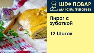 Пирог с зубаткой . Рецепт от шеф повара Максима Григорьева