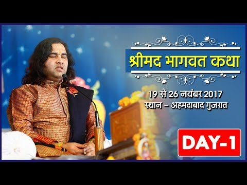 Shrimad Bhagwat Katha || Day -1 || Ahmedabad