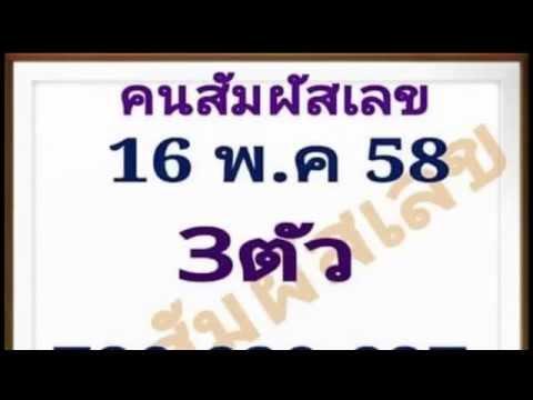 เลขเด็ดงวดนี้ คนสัมผัสเลข 16/05/58