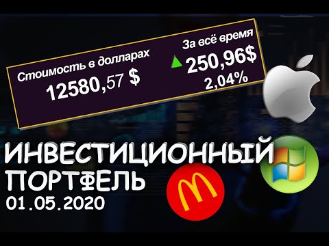 ????Инвестиционный портфель на 01.05.2020. Американские акции. Тинькофф Инвестиции.