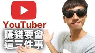 youtube賺錢一定要會的三件事情(當youtuber賺錢你一定看)EP1 (中文字幕)