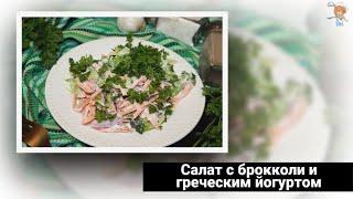 Салат из брокколи с греческим йогуртом – бомбическое блюдо для полноценного похудения!