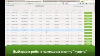 Заказ билетов на автобус в системе Приват24(, 2013-01-23T08:41:14.000Z)