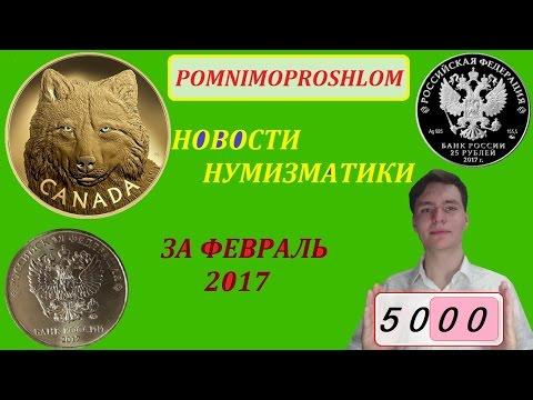 Монеты, выпущенные в 2017 году! План выпуска монет России