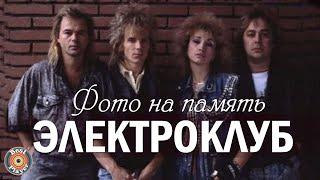 Электроклуб - Фото на память (Альбом 1987)