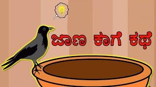 ಜಾಣ ಕಾಗೆ ಕಥೆ - Kannada Kathegalu | Kannada Geschichten | makkal die Kathegalu | Neethi Kathegalu