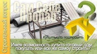 Купить дом или построить? - Сам себе прораб(Ответ на вопрос касательно того стоит покупать готовый дом или построить самому. Вопрос из комментариев..., 2014-02-24T15:39:33.000Z)