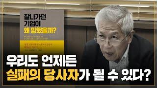 서울대 경영대학 이동기 교수 인터뷰 l 우리도 언젠가 실패의 당사자가 될 수 있다?
