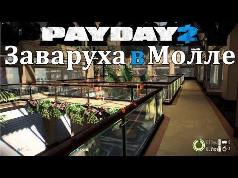 Как достаточно быстро и легко набраться опыта (PayDay 2)