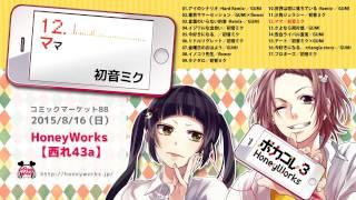 「ボカコレ3」クロスフェードです。 □配布予定 △コミケ88 HoneyWorks【8...