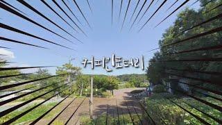 """성주 핫플 도자기 카페 """"커피 인 포터리&qu…"""