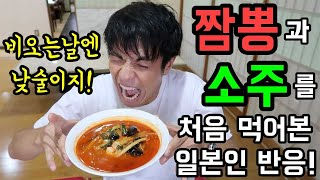 얼큰한 짬뽕과 소주를 처음 먹어본 일본인 반응! [비오…