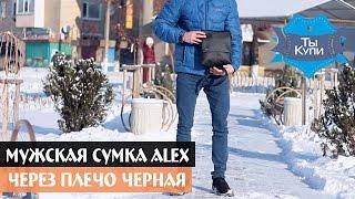 Мужская сумка Alex через плечо черная купить в Украине. Обзор
