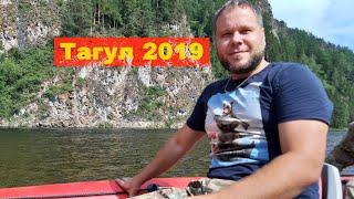 Рыбалка на хариуса на реке Тагул  2019 часть 1