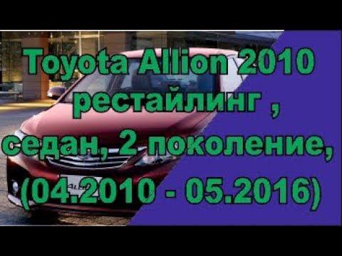 Toyota Allion  2010 точки подключения автосигнализации