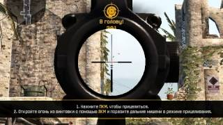 Обучение штурмовика и снайпера(это обучающее видео на штурма и снайпера., 2013-09-17T16:59:01.000Z)