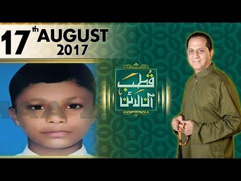 Qutb Online - SAMAA TV - Bilal Qutb - 17 Aug 2017