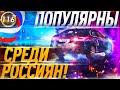 ТОП-5 САМЫХ ПРОДАВАЕМЫХ АВТОМОБИЛЕЙ В РОССИИ ЗА 2 МЛН РУБЛЕЙ! #автоподборфорсаж (выпуск 116)