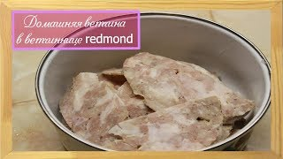 Домашняя ветчина в ветчиннице redmond