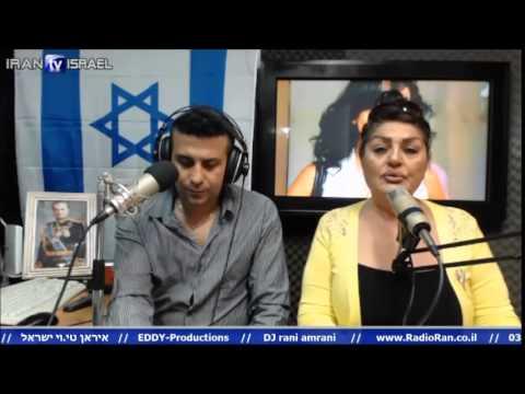 רדיו פרסי רדיו רן 15.5.15 راديو ران اسرائيل - Persian radio in israel
