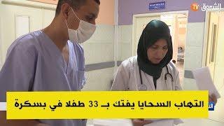 احصاء 33 حالة التهاب السحايا في بسكرة