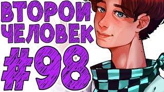 Lp. #Истоки Майнкрафт #98 КЛОН ЧЕЛОВЕКА