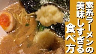 【早死に注意】家系ラーメンの美味しい食べ方 thumbnail