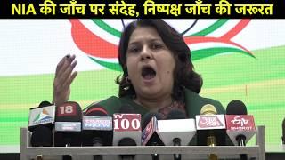 Supriya Shrinate addresses media at Congress HQ on J&K DSP Davinder Singh