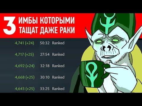 видео: 3 ИМБА Героя Которыми Затащит Даже Нуб