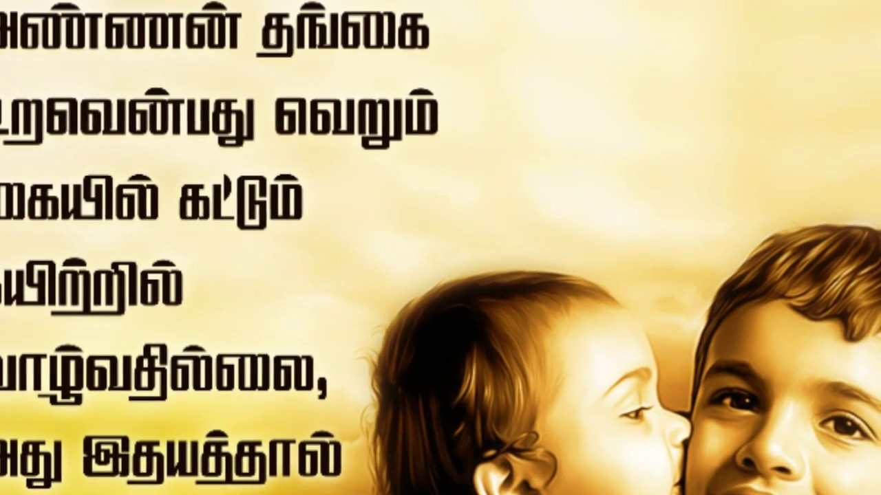 Sisters And Brothers Sentimental Songs In Tamil Youtube