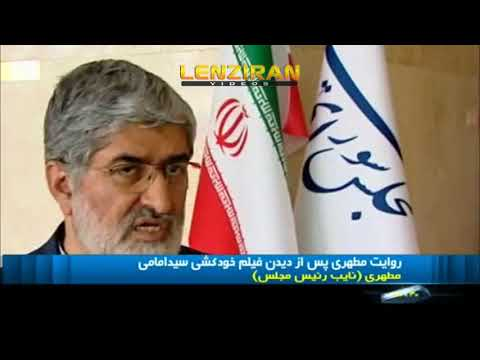 Ali Motahari  comment on Suicide Seyed Emami in Evin Prison  after BBC report