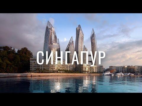 СИНГАПУР - ГОРОД