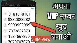 फ्री में VIP मोबाइल नम्बर बनाये!!How to make vip number 2018!!By TECHNICAL PK