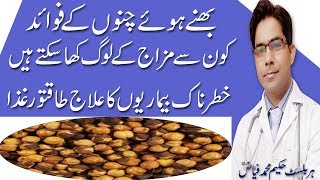 Bhunay Hauay Chanay K Faiday by Herbalist Fayyaz |Roosted Channa | بھنے ہوئے چنے کے فوائد