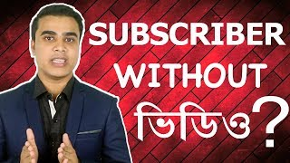 How To Get Subscribers On Your Channel Without Any Videos | Bangla Tutorial