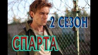 Спарта 2 сезон Дата Выхода, анонс, премьера, трейлер HD