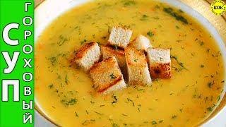 Ну очень вкусный постный гороховый суп - пошаговый рецепт