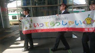 ふくしま地酒満喫号 485系 ジパング 福島駅発車