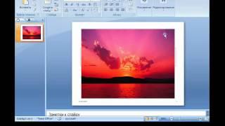 создание презентации(создание презентации., 2009-06-28T16:48:29.000Z)