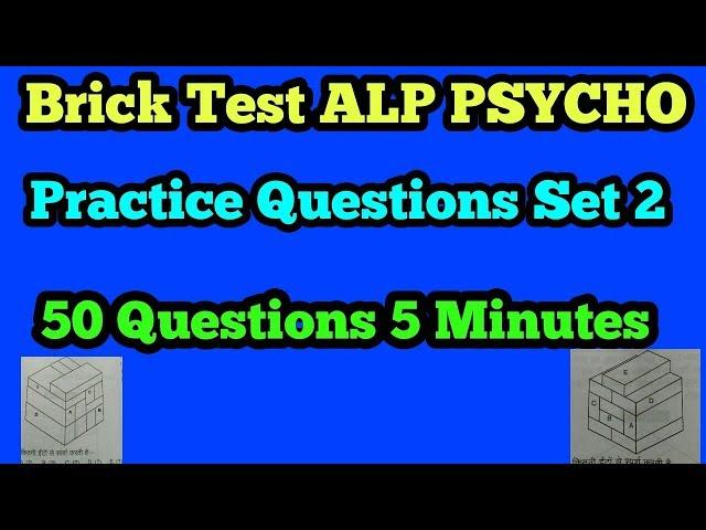 RRB ALP PSYCHO Brick test practice questions|Brick test alp psycho