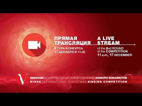 Смотреть Минский Международный Рождественский Конкурс Вокалистов - II тур онлайн