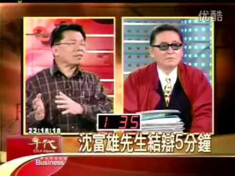 李敖 沈富雄 2004立法委员电视辩论 8 8