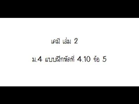เคมี ม.4 เล่ม 2 แบบฝึกหัด 4.10 ข้อ 5