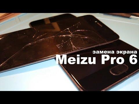 Замена экрана на Meizu Pro 6