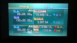 NHK - 為替と株は爆発だ!