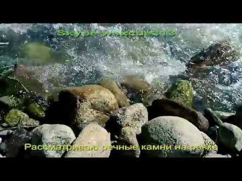 Рассматриваю речные камни на речке