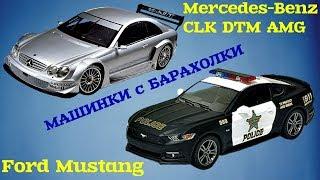 Машинки з барахолки: Ford 3, Mustang і Mercedes Benz і д. р.