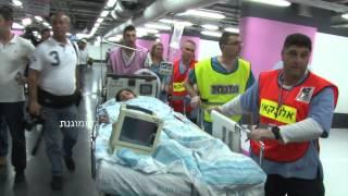תירגול מעבר בית חולים לבית חולים תת קרקעי