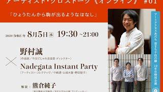 野村誠×Nadegata Instant Party アーティスト・クロストーク #01  (音まち10年目特別企画)