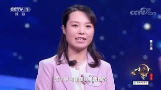 [中国诗词大会]她脚上粘泥土心里装老乡 唯一遗憾是愧对儿子| CCTV